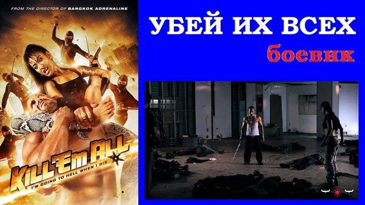 УБЕЙ ИХ ВСЕХ 💥 боевик США 2012 ⋆ Русский ☆ YouTube ︸☀︸