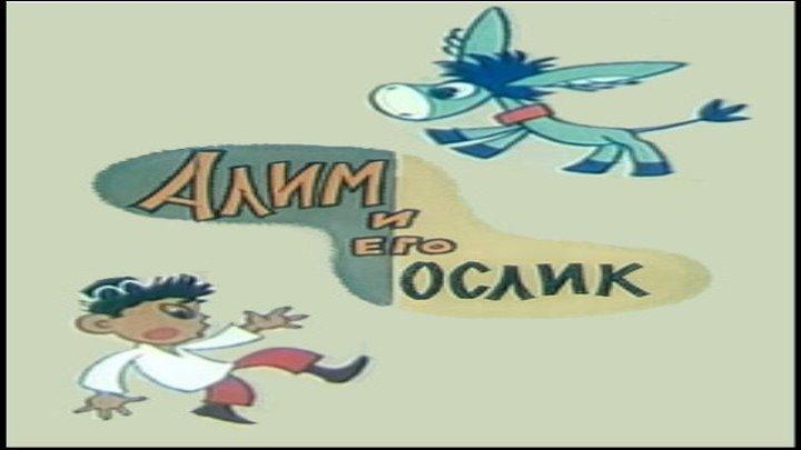 Алим и его ослик (мультфильм) HD