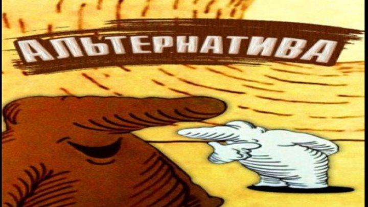 Альтернатива (мультфильм) HD