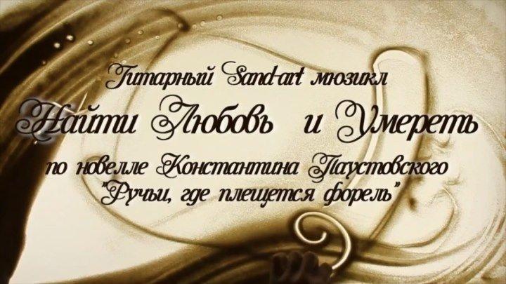 """Константин Кинст и К. Волжанин - Sand-Art мюзикл """"Найти любовь и умереть"""""""