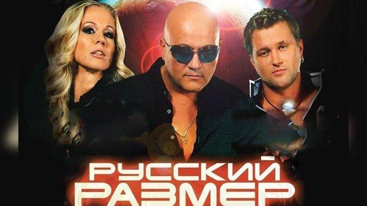 Русский Размер - Бегут Года (Live)