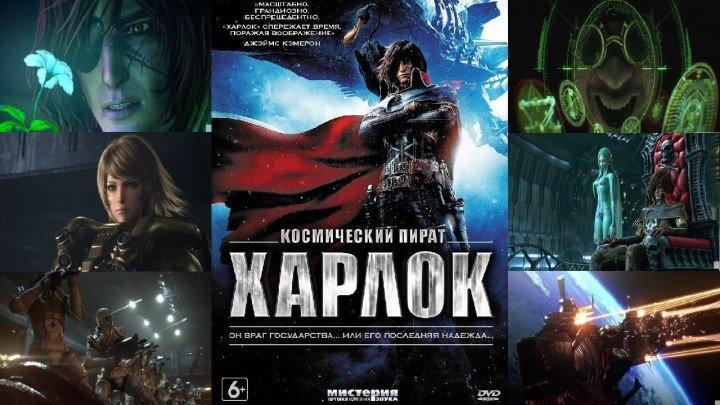 Космический пират Харлок (Unrated Edition) (Япония, США, Франция, 2013 г.)