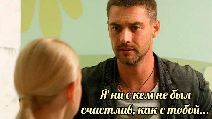 КЛИП Влад Топалов - Отпусти и прости, что не рядом я и ты.
