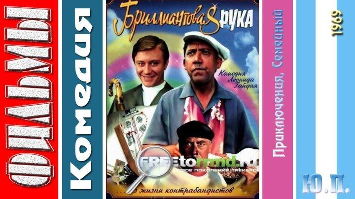 Бриллиантовая рука. (Комедия, Приключения, Семейный. 1968) Леонид Гайдай...