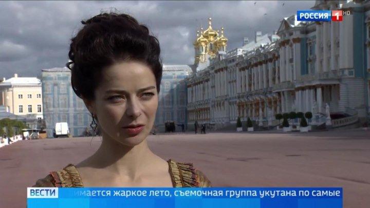 Съемки долгожданного продолжения сериала о Екатерине Великой идут полным ходом