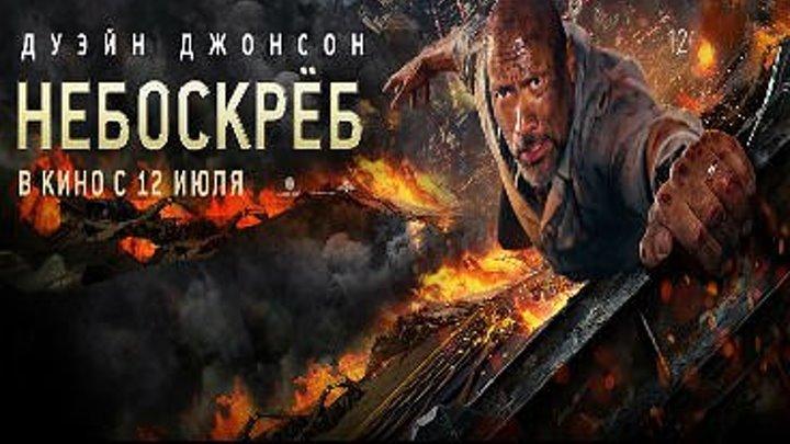 Небоскрёб(смотри в группе)боевик, триллер, драма, криминал, .