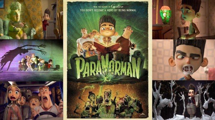 Паранорман, или Как приручить зомби (США, 2012 г.)