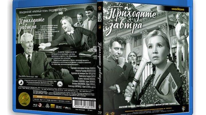 драма, мелодрама, комедия-Приходите завтра... (1962)1080p.Цветная версия