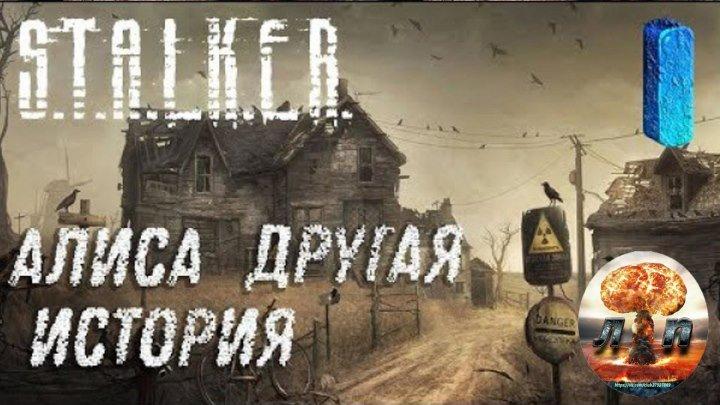 S.T.A.L.K.E.R. - Алиса. Другая история (1 серия) (Россия).720