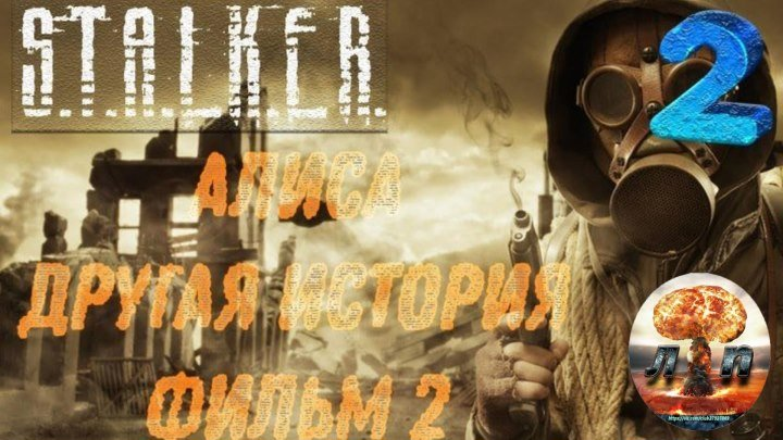 S.T.A.L.K.E.R. - Алиса. Другая история (2 серия) (Россия).720