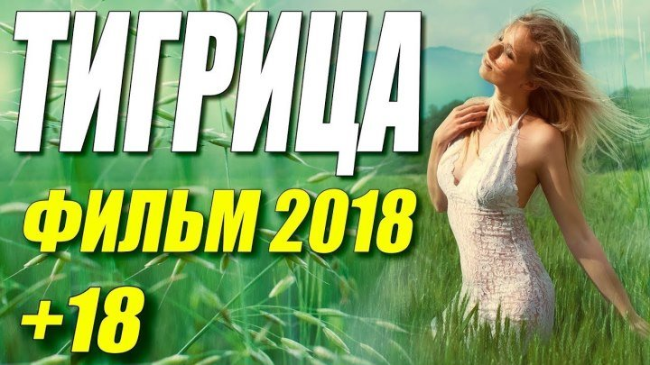 Премьера подгуляла в ютубе ТИГРИЦА Русские мелодрамы 2019 новинки HD 1080