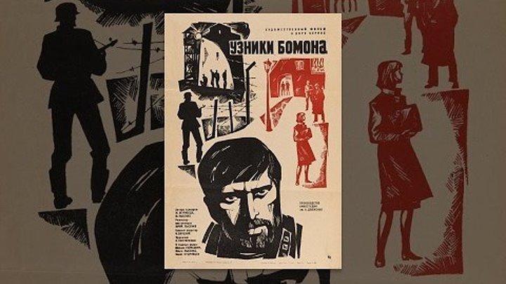 х.ф. « УЗНИКИ БОМОНА » ( 2 серия ) 1970.Ⓜ