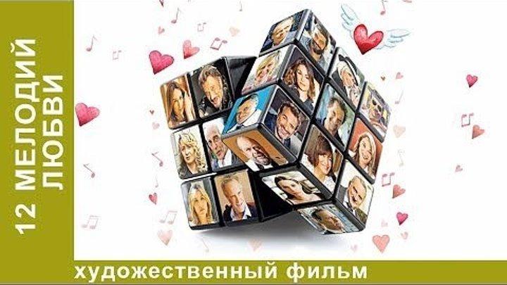 МЕЛОДРАМА**12 мелодий любви**