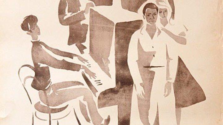 Наш дом /1965/