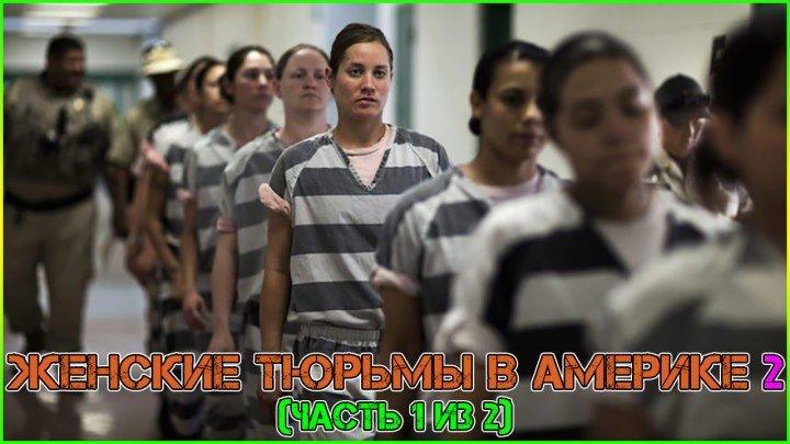 Женские тюрьмы в Америке 2 (Часть 1 из 2) (1080p)
