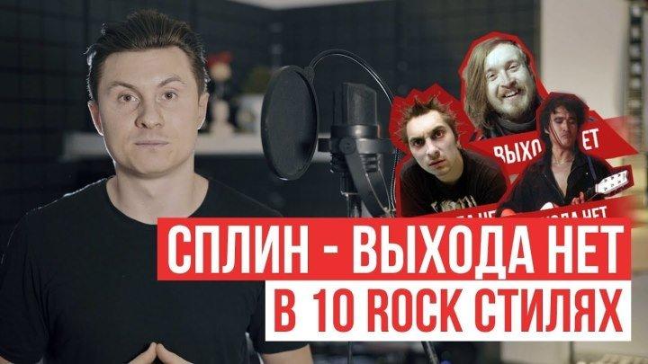 Сплин - Выхода нет ¦ 10 ROCK СТИЛЕЙ ¦ RADIO TAPOK