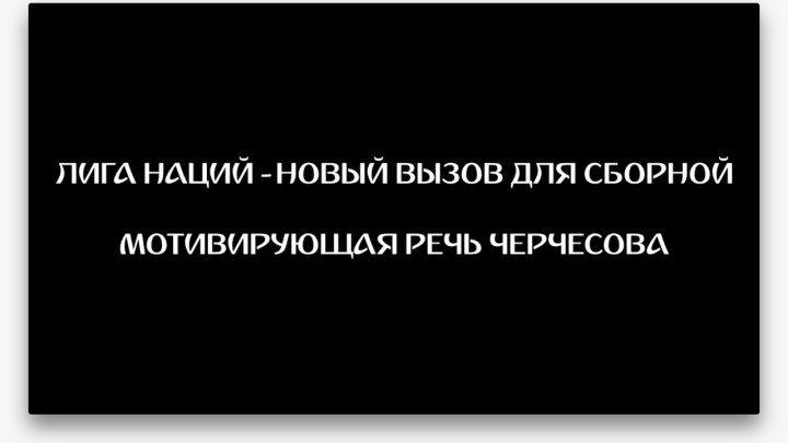 Черчесов feat Гоголь. Мотивирующая речь для сборной