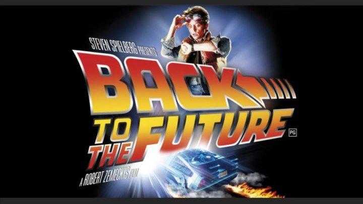 Назад в будущее. (1985) Фантастика, приключения
