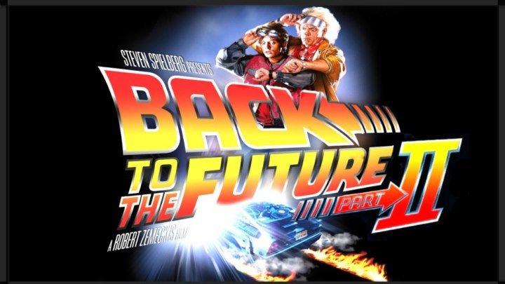 Назад в будущее 2. (1989) Фантастика, приключения