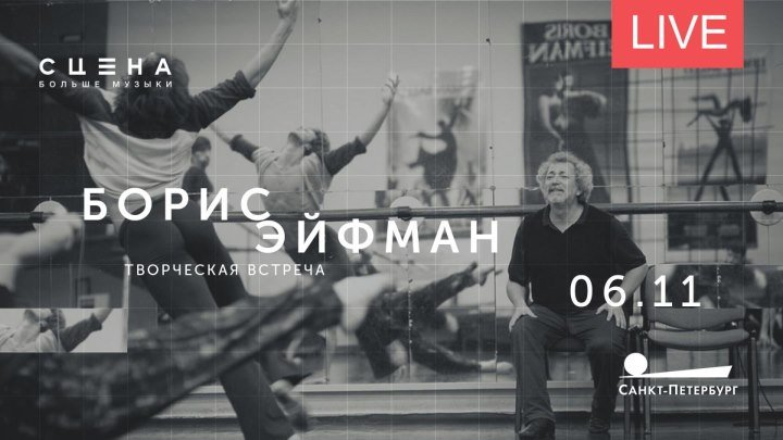 Встреча с Борисом Эйфманом. Онлайн-трансляция