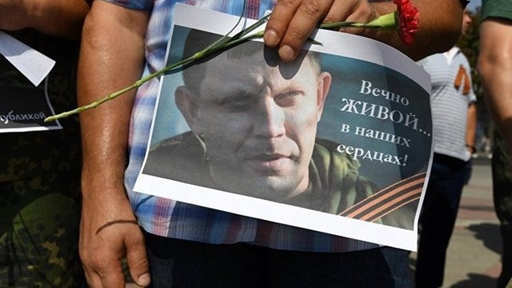 Памяти Александра Захарченко...!