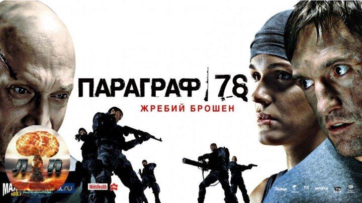 П.араграф 78 Фильм первый (2007).720