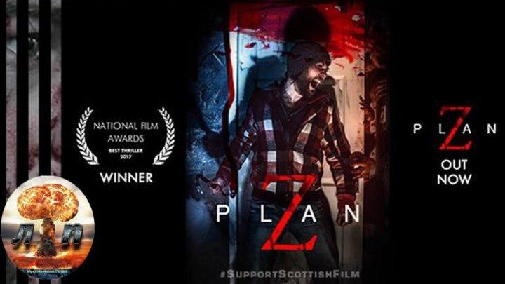 План Z / Plan Z (2016).720