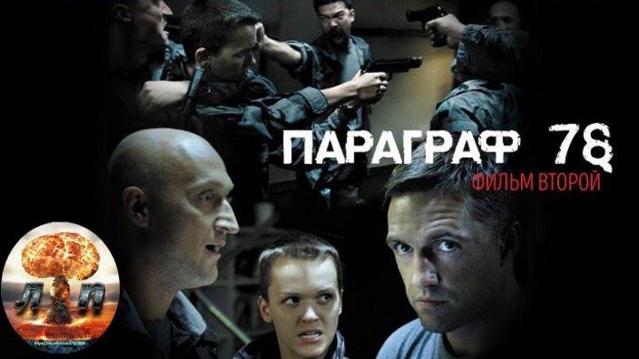 П.араграф 78 Фильм второй.720