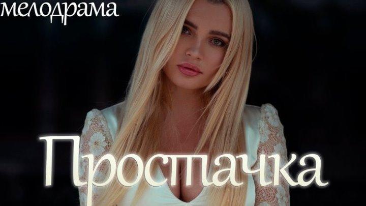 Фильм в 2019 свел с иностранцем! ٭٭ ПРОСТАЧКА ٭٭ Русские мелодрамы 2019 новинки HD 1080