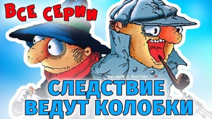 Следствие ведут Колобки 👀 Все серии ⋆ Русский ☆ YouTube ︸☀︸