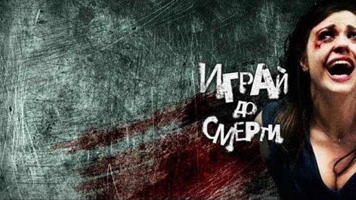 Жанр: ужасы, детектив 2012