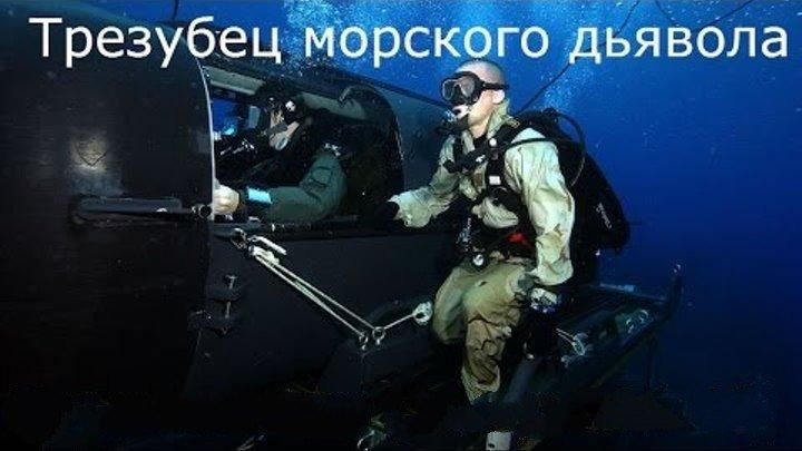 Ударная сила. Военно-морской флот 03. Трезубец морского дьявола