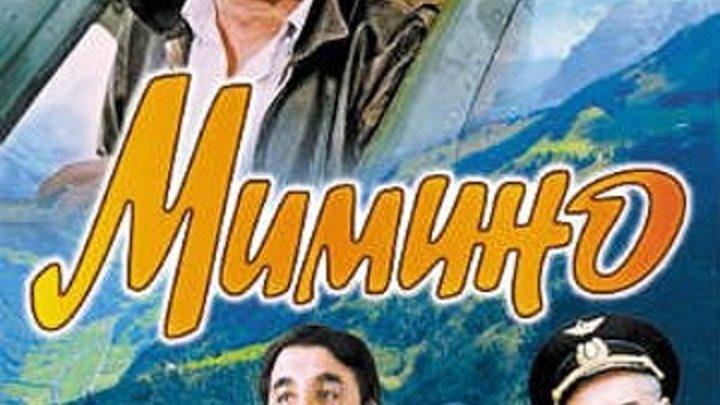 комедия-Мимино (1977)СССР. 1080p