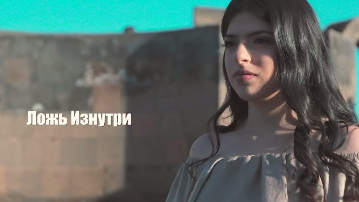 ➷ ❤ ➹Mariam Araqelyan - Ложь Изнутри (Official Video 2018)➷ ❤ ➹