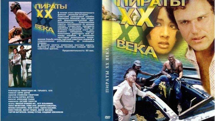 боевик, триллер, криминал-Пираты XX века.(1979)СССР. 720p