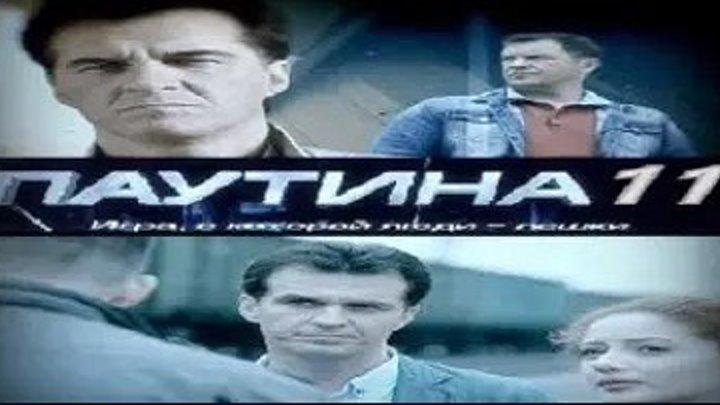Паутина-11, 2018 год / Серии 9-12 из 32 (детектив, криминал) HD
