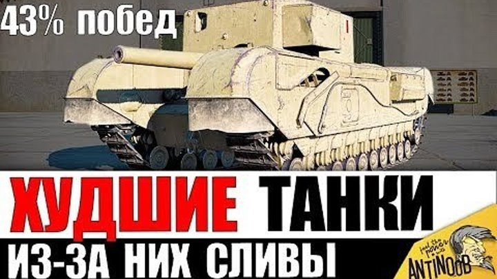 #AnTiNooB: 📺 5 ТАНКОВ, КОТОРЫЕ ТЯНУТ КОМАНДУ НА ДНО World of Tanks #видео
