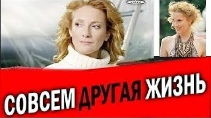 Совсем другая жизнь 1-2-3-4 серия (2010) Мелодрама