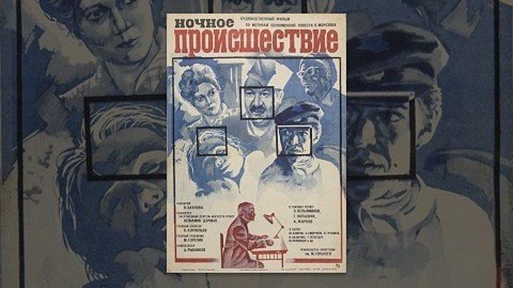 х.ф. « НОЧНОЕ ПРОИШЕСТВИЕ » 1980.Ⓜ