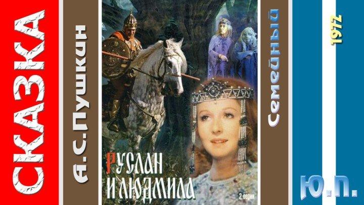 Руслан и Людмила. (Сказка.1972)