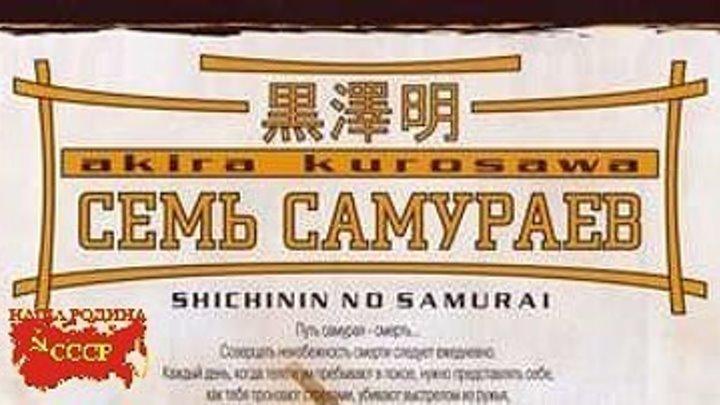 Семь самураев.1954.Android.MediaClub