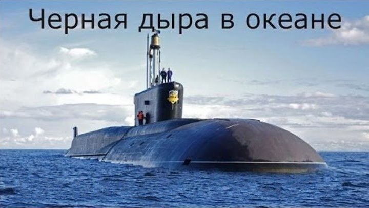 Ударная сила. Военно-морской флот 12. Черная Дыра в океане