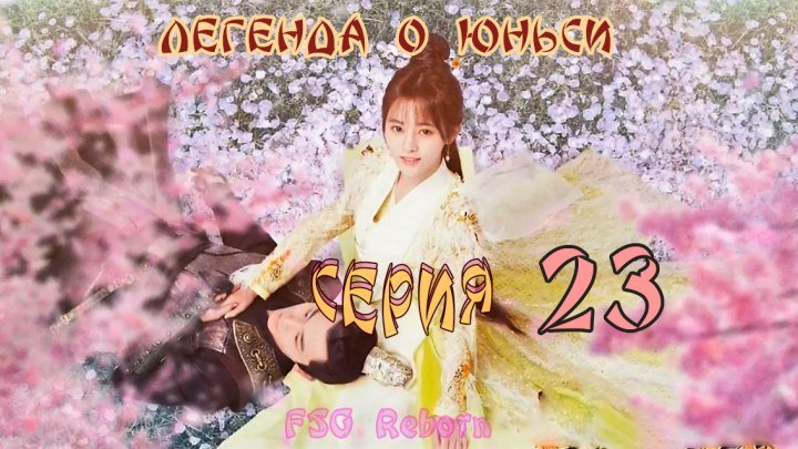 [Fsg Reborn] Legend of Yun Xi | Легенда о Юньси - 23 серия