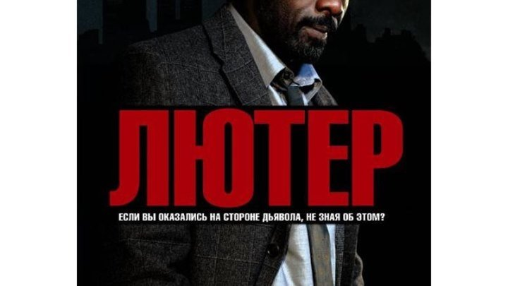 Лютер - 5 сезон, 1 серия, 2018 (продолжение очешуенного криминально-драматического сериала)