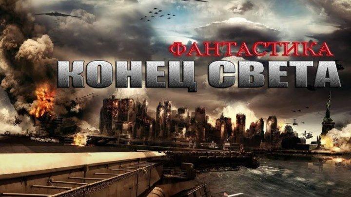 Вулканический конец света (2014) - катастрофа