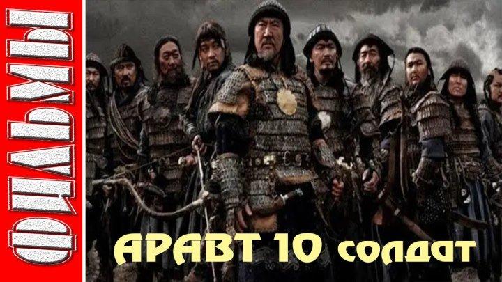 Аравт – 10 солдат Чингисхана. (Военный, Исторический. 2012) Монголия...