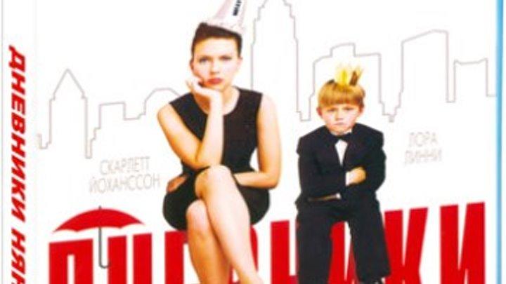 Дневники няни _ The Nanny Diaries (2007) _ Драма, Мелодрама, Комедия