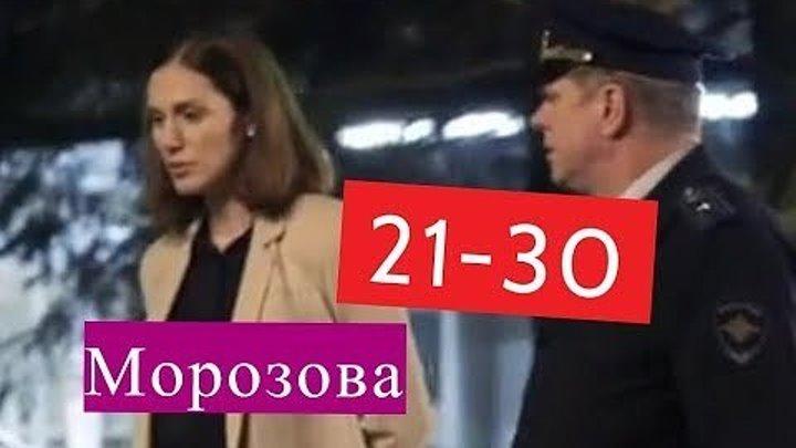 Морозова (2017). 21-30 серия.Детектив