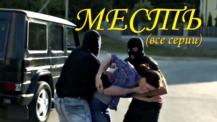 Русская мелодрама «Месть» (все серии)