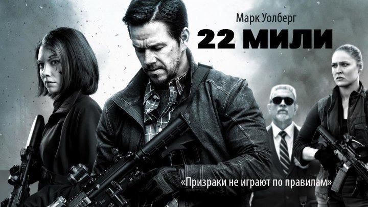 22 мили - Боевик (2О18год HD1О8Ор)